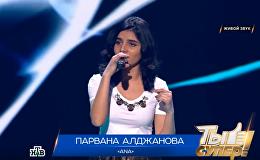 Песня Ана в исполнении Парваны Алджановой на сцене Ты супер!