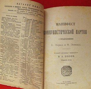Kommunist partiyasının manifesti