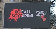 Улицы Баку в день 25-летия геноцида в Ходжалы