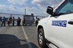 Автомобили миссии ОБСЕ, фото из архива