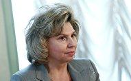 Уполномоченный по правам человека в России Татьяна Москалькова, архивное фото