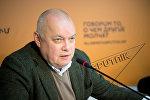 Дмитрий Киселев в пресс-центре Sputnik Армения