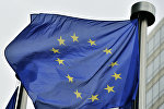 Флаг Евросоюза, фото из архива
