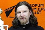Белорусский эксперт Алексей Дзермант