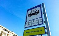 Знак автобусной остановки и таблица графика маршрутов