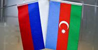 Флаги Азербайджана и России, фото из архива