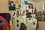 Комната шехида Зии Гасанова