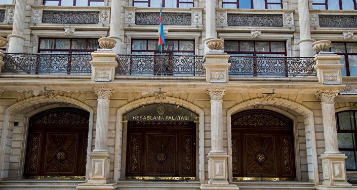 Azərbaycan Respublikasının Hesablama Palatası