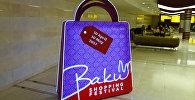 Рекламный баннер Бакинского шопинг-фестиваля, фото из архива