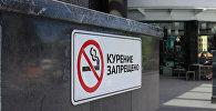 Знак Курить запрещено, фото из архива