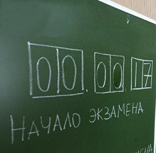 Школьная доска, фото из архива