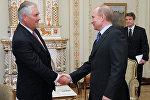 Президент России Владимир Путин (справа) и Рекс Тиллерсон