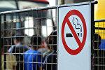 Знак Курение запрещено, фото из архива