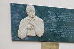 Мемориальная доска известного азербайджанского поэта Ихтияра Рзы в Узбекистане