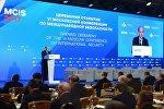 Церемония открытия VI Московской конференции по международной безопасности