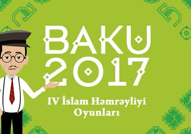 Cəbiş müəllim IV İslam Oyunları barədə danışır