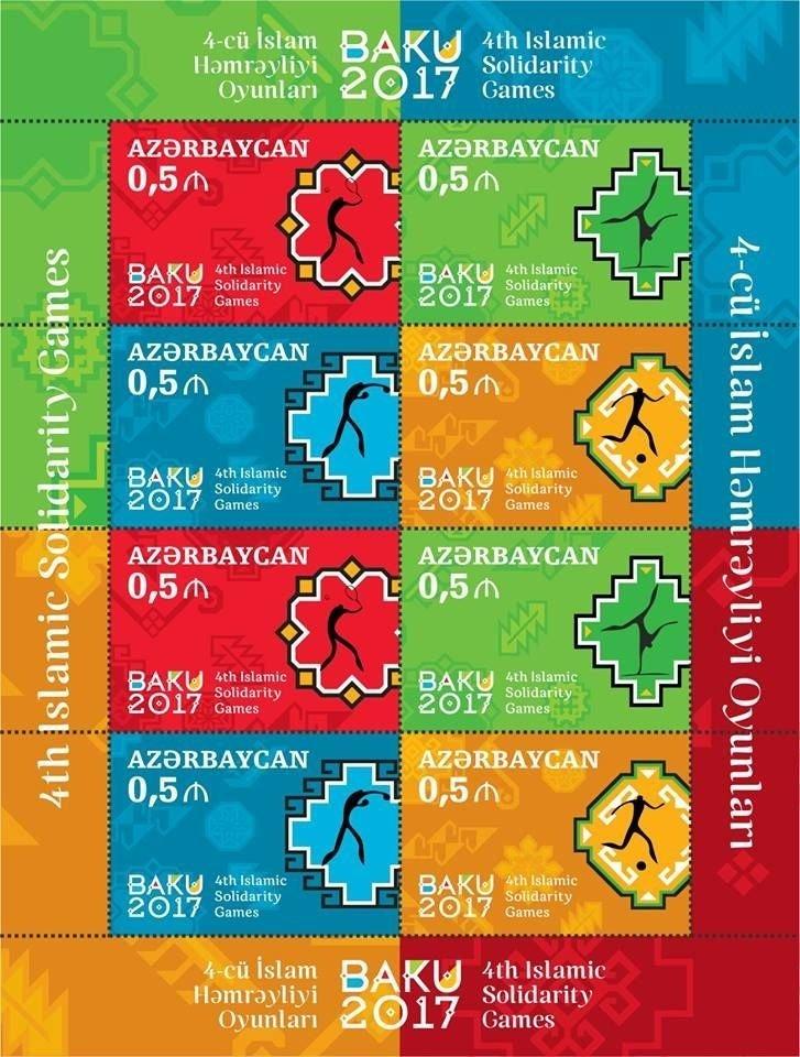 Почтовые марки, посвященные IV Исламским играм солидарности