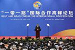 Президент Китая Си Цзиньпин выступает на пресс-конференции форума Один пояс – один путь в понедельник, 15 мая 2017 года