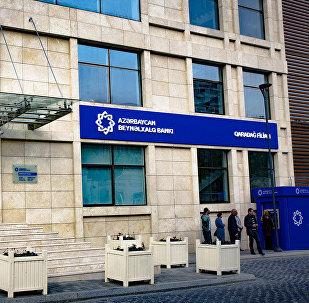 Филиал Международного банка Азербайджана в Баку, фото из архива