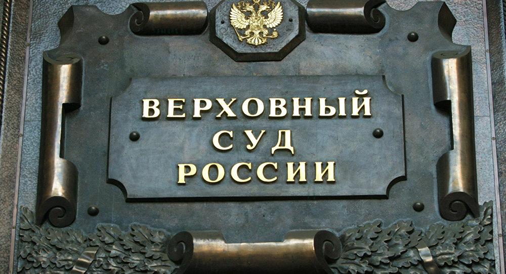 Верховный суд РФ, фото из архива
