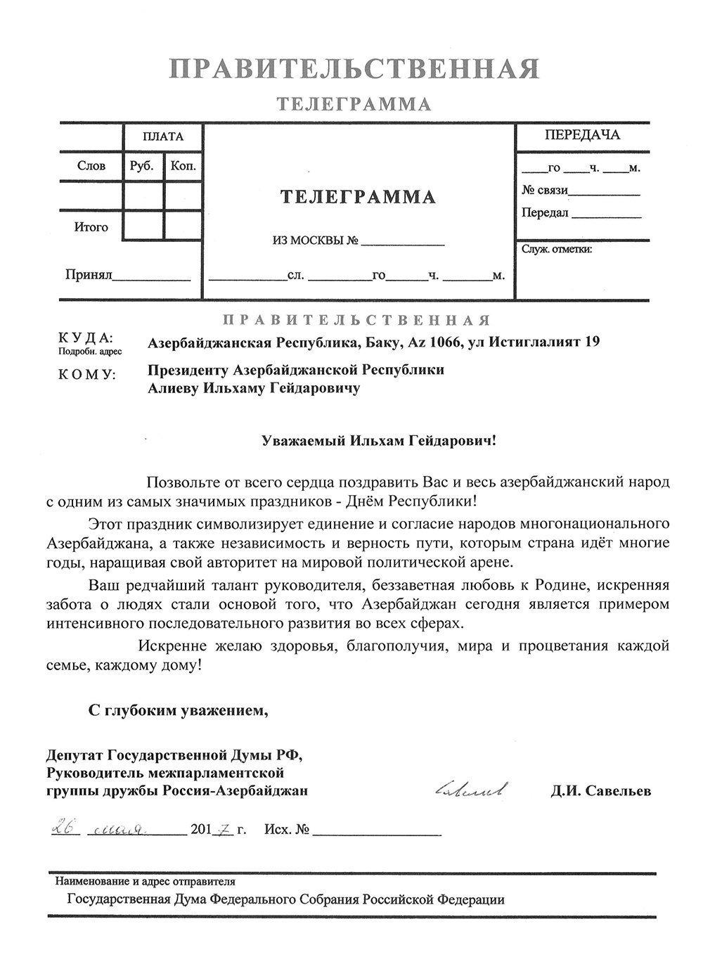 Правительственная телеграмма депутата Государственной Думы РФ Дмитриева Савельева
