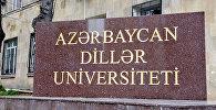 Надпись у входа в Азербайджанский университет языков, фото из архива