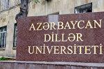 Надпись у входа в Азербайджанский университет языков