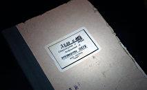 SSRİ Xalq Daxili İşlər Komissarlığı əməkdaşlarının xüsusi məlumatlarından ibarət 42№-li İş, arxiv şəkli