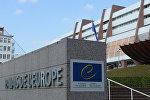 Strasburqda Avropa Şurasının binası, arxiv şəkli