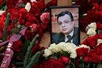 Фотография на могиле посла России в Турции Андрея Карлова на Химкинском кладбище в Москве
