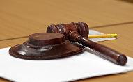 Молоток судьи, фото из архива