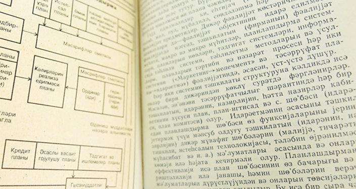 Книга, набранная кириллицей, архивное фото