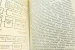 Kiril qrafikasında yığılmış kitab