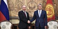 Президент РФ Владимир Путин и президент Кыргызстана Алмазбек Атамбаев