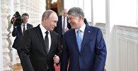 Президент РФ Владимир Путин и президент Киргизии Алмазбек Атамбаев (справа) перед переговорами