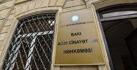 Бакинский Суд по Тяжким Преступлениям