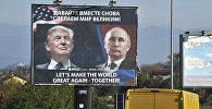Билборд с изображениями президентов США и РФ Дональда Трампа и Владимира Путина, фото из архива