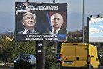 Putin və Trampın yanaşı fotosu