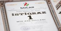 Облигации SOCAR, фото из архива