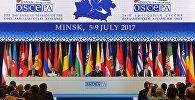 Заседание 26-й ежегодной сессии Парламентской ассамблеи Организации по безопасности и сотрудничеству в Европе (ОБСЕ) в Минске