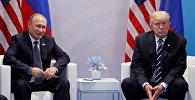 Встреча Владимира Путина и Дональда Трампа в Гамбурге, Германия, 7 июля 2017 года