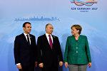 Президент Франции Эммануэль Макрон, президент России Владимир Путин и канцлер Германии Ангела Меркель (слева направо) перед встречей в Гамбурге, Германия, 8 июля 2017 года