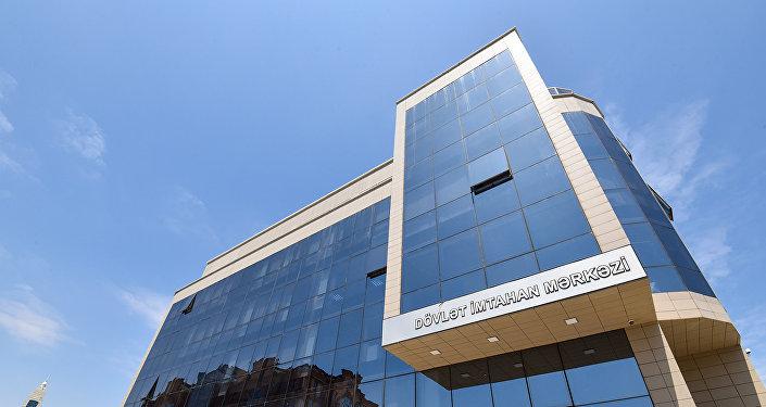 Государственный экзаменационный центр