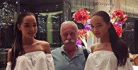 Казанские модели-близняшки Аделина и Алина Фатхеевы с народным артистом России Леонидом Якубовичем