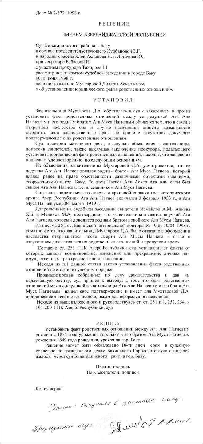 Решение суда Бинагадинского района Баку