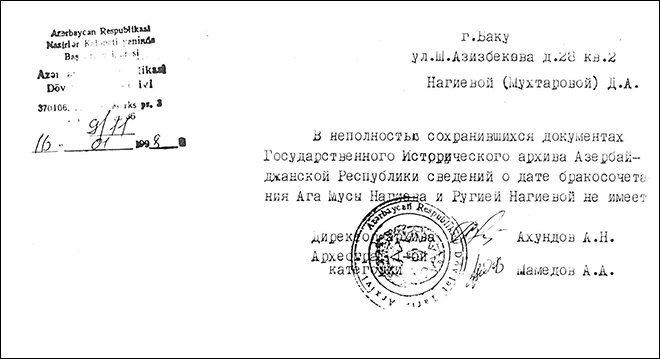 Выписка из Государственного Исторического архива Азербайджана