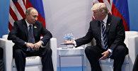 Встреча президентов России и США Владимира Путина и Дональда Трампа, фото из архива