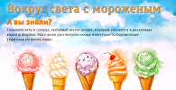 Вокруг света с мороженым