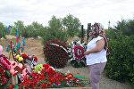 Оксана Алтунян у могилы двухлетней Захры Гулиевой и ее бабушки Сахибы Гулиевой