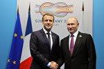 Президент РФ Владимир Путин и президент Франции Эммануэль Макрон во время беседы на полях саммита лидеров Группы двадцати G20 в Гамбурге